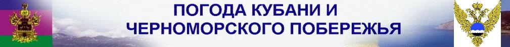 Краснодарский центр по гидрометеорологии и мониторингу окружающей среды - филиал ФГБУ